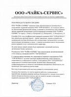 """Благодарственные письма от клиентов """"ТОР Безпека"""" 2"""