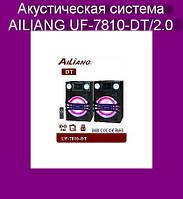 Акустическая система AILIANG UF-7810-DT/2.0!Опт