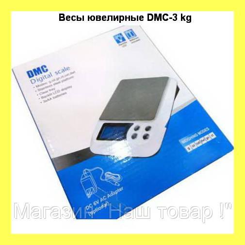 Весы ювелирные DMC-3 kg!Акция