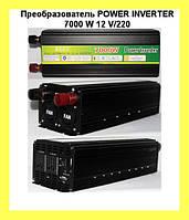 Преобразователь POWER INVERTER 7000 W 12 V/220!Опт