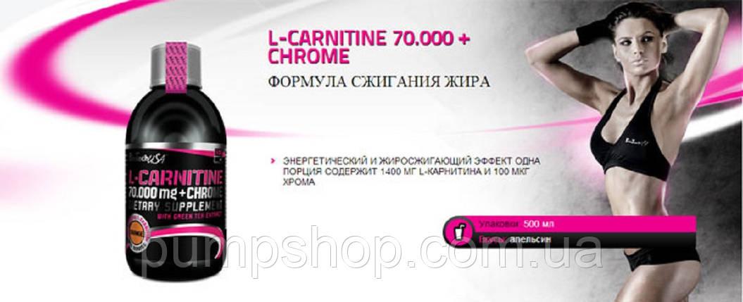Л-карнітин+хром BioTech USA L-Carnitine 70.000 mg + Chrome 500 мл, фото 2