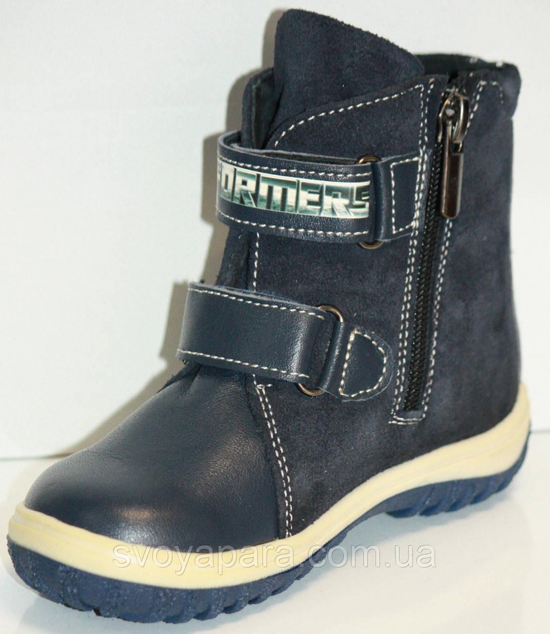 Ботинки весенне-осенние для мальчика синие кожаные (0138)