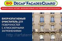 Биоразлогаемый очиститель любых поверхностей Bio Decap' Facades Guard (пр-во Франция)
