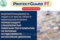 Гидрофобизатор, защита фасада ProtectGuard FT (пр-во Франция)