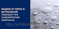 Защита мрамора, гранита, гидрофобизатор ProtectGuard MG (пр-во Франция)