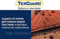 Защита текстиля, кожи, ковровых покрытий TexGuard (пр-во Франция)