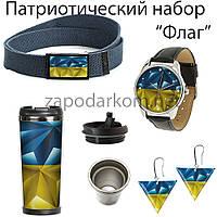 "Подарочный набор ""Флаг Украины-1"" - настоящему патриоту"