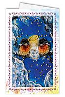 Набор для вышивки бисером «Открытка-конверт» Вместе теплее