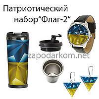 """Набор в подарок патриоту """"Флаг Украины-2"""""""