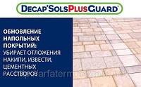 Очистка камня, фасада Decap'Sols Plus Guard