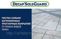 Очистка фасада, напольных пов-ей Decap' Sols Guard Ecologiqe  (пр-во Франция)