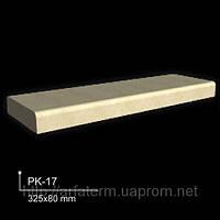 Парапетные камни, подпорные стенки 325x80