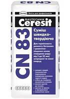 СN83 Ceresit (Церезит) Быстротвердеющая смесь, 25 кг