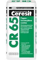 СR65 Ceresit (Церезит) Гидроизоляционная смесь, 25 кг