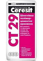 СТ29 Ceresit (Церезит) Шпатлевка полимерцементная армированная, 25 кг