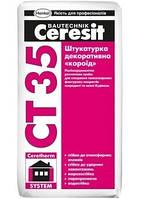 СТ35 Ceresit (Церезит) Штукатурка декоративная «короед» 2,5 мм, 25 кг