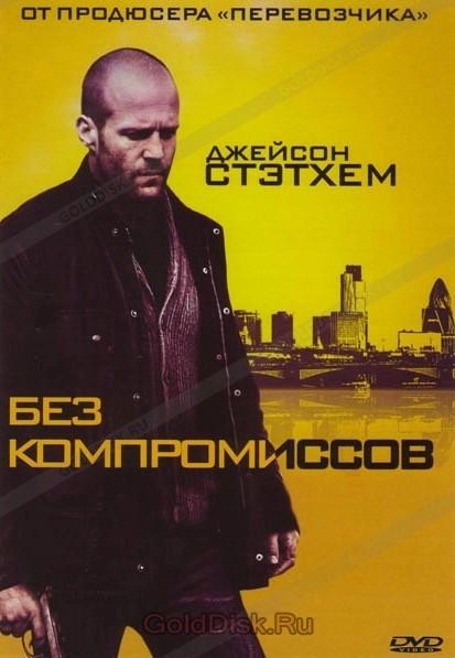 DVD-фильм. Без компромиссов (Д.Стэйтем) (Великобритания, 2011) рос. лицензия