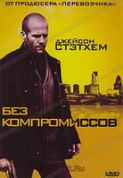 DVD-фильм. Без компромиссов (DVD) Великобритания (2011)