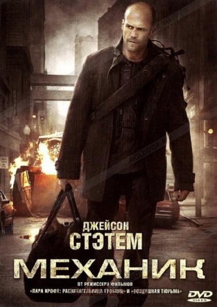 DVD-фильм. Механик (Д.Стэйтем) (США, 2010)