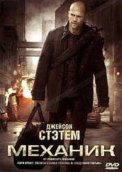 DVD-фільм. Механік (Д. Стэйтем) (США, 2010)