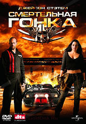 DVD-фільм Смертельна Гонка (Д. Стейтем) (США, 2008)