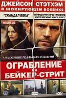 DVD-фильм. Ограбление на Бейкер-стрит (DVD) Великобритания, США (2008)