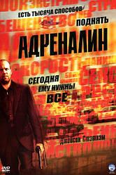 DVD-фільм. Адреналін (Д. Стэйтем) (США, 2006)