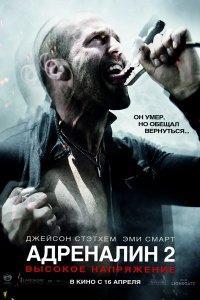 DVD-фильм. Адреналин 2: Высокое напряжение (Д.Стэйтем) (США, 2009)