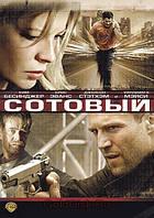 DVD-фильм. Сотовый (DVD) США (2004)