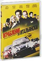 DVD-фильм. Ограбление по-итальянски (DVD) США, Франция (2003)