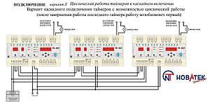 Последовательно-комбинационный таймер ТК - 415 Новатек-Электро, фото 3