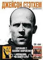 DVD-фильм. Джейсон Стэтхем: Адреналин 2: Высокое напряжение / Ограбление на Бейкер-стрит