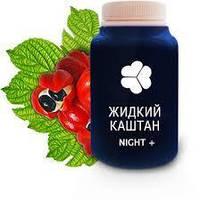 Жидкий Каштан Night + - средство для похудения