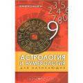 Астрология и нумерология для начинающих. Луговая Е. Феникс