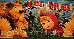 Пляжний рушник Маша ти Ведмідь