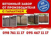 Бетонный забор, секции бетонного забора