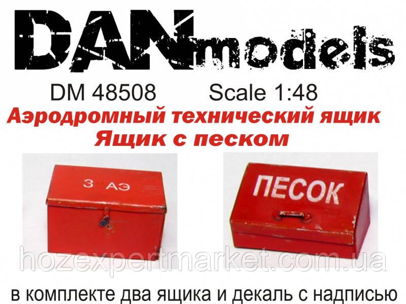 Аэродромный технический ящик, ящик с песком