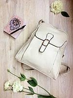 Шикарный бежевый рюкзачок
