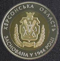 Монета Украины 5 грн. 2014 г. 70 лет Херсонской области, фото 1