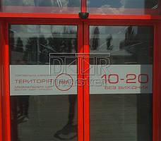 Автоматические двери Cuppon, Территория (г. Киев) 30.05.2017 12