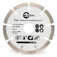 Диск отрезной сегментный, алмазный 115 мм, 16-18% INTERTOOL CT-1001 Intertool