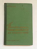 """В.Елисеева """"Полимерные пленкообразователи для отделки кожи"""". 1961 год"""
