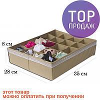 Органайзер для белья на 20 ячеек 1 шт (Бежевый) / аксессуары для дома