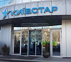 Автоматические двери Gilgen SLA, Киевстар (г. Киев) 04.02.2015