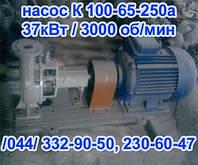Насос (насосный агрегат) К 100-65-250а с дв 37/3000