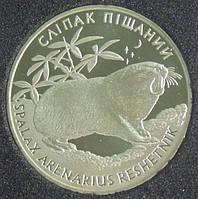 Монета України 2 грн. 2005 р. Сліпак піщаний, фото 1