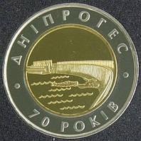 Монета України 5 грн. 2002 р. 70-річчя Дніпровської ГЕС, фото 1