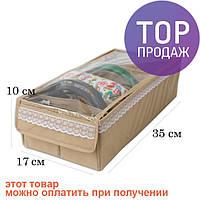 Коробочка для носочков с крышкой (Бежевый) / аксессуары для дома