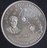 Монета Украины 2 грн. 1997 г. Юрий Кондратюк, фото 1