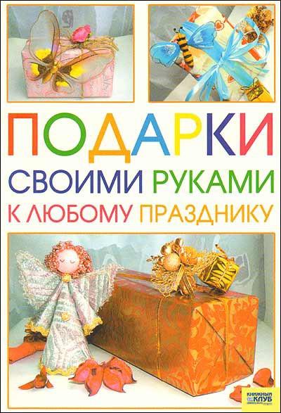 "Подарки своими руками к любому празднику. В. Ю. Гаврилова - ЧНПП ""ГАЛИС"" в Краматорске"